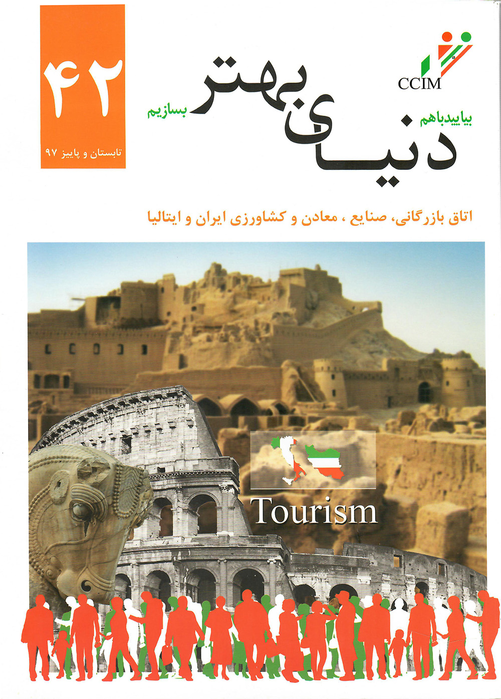 Specialized Bilingual IICCIM Magazine-42